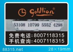 防伪码类型与标签印刷制作